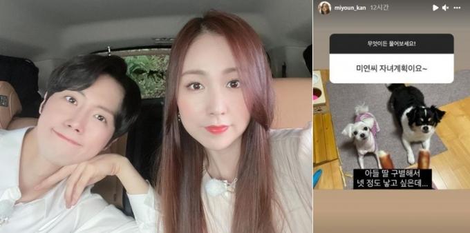 '결혼 2년 차' 간미연