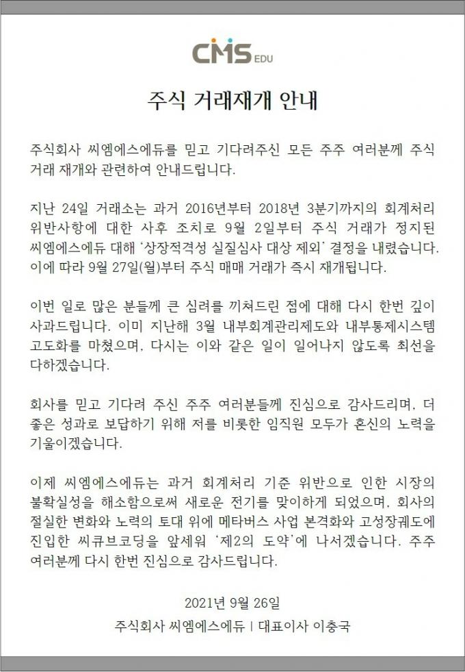 씨엠에스에듀, 주식 거래재개