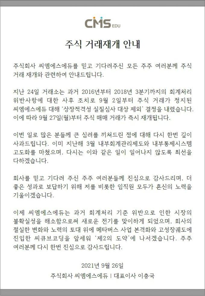 /사진=씨엠에스에듀 안내문 캡쳐