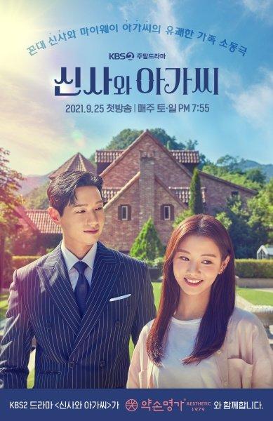 KBS2 주말드라마 '신사와 아가씨' 포스터/사진제공=약손명가
