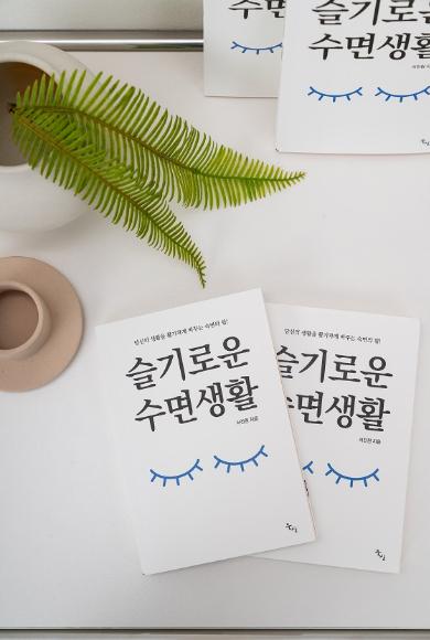 바른수면연구소 서진원 소장, '슬기로운 수면생활' 출간