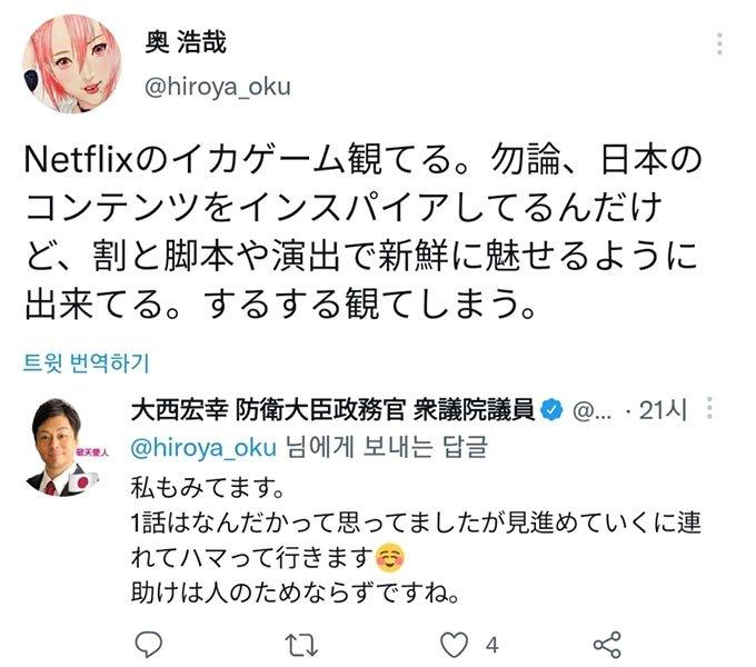 /사진=오쿠 히로야 트위터 캡처