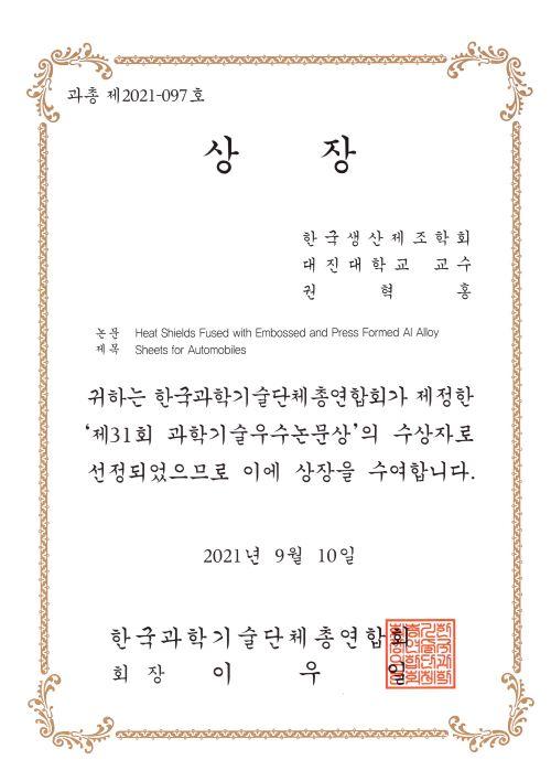 대진대 권혁홍 교수, 과학기술 우수논문상 수상