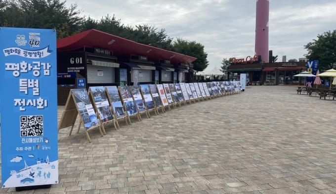 광명시, '평화공감 특별전시회' 연다