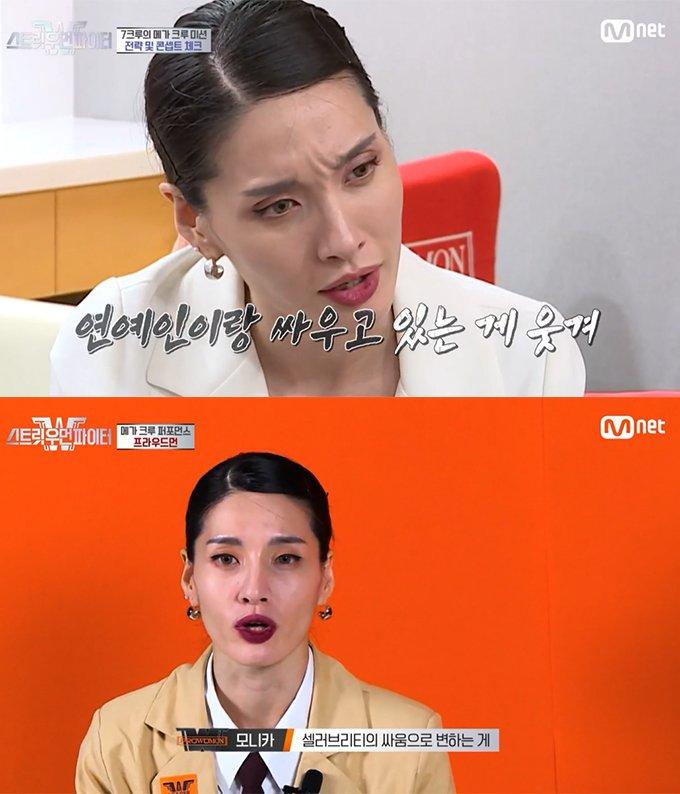 /사진=Mnet '스트릿 우먼 파이터' 방송화면