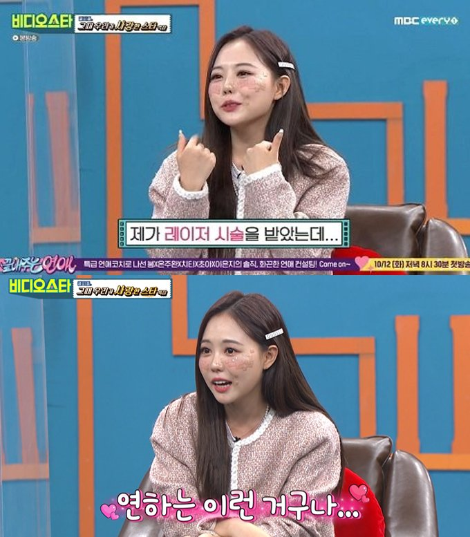 /사진=MBC 에브리원 '비디오스타' 방송화면
