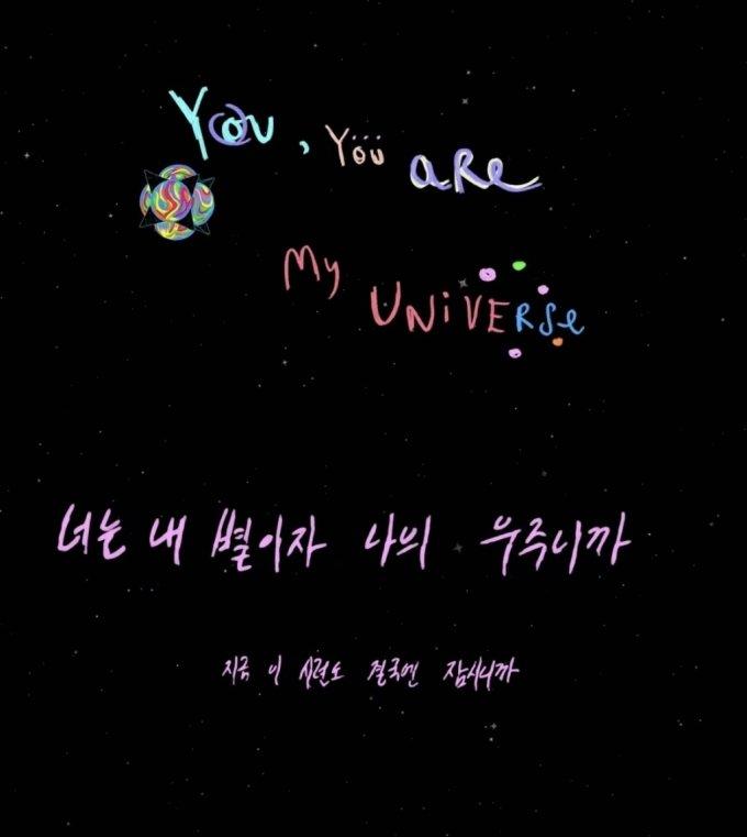 콜드플레이와 BTS가 함께 발표한 신곡 '마이 유니버스(My Universe)' 공식 영상. 전체 가사의 상당 부분이 한국어로 구성됐다. /사진=유튜브 캡처