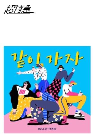 일본 아이돌그룹 초특급이 지난달 '같이 가자'란 제목의 곡을 발표했다. /사진=불렛트레인 홈페이지