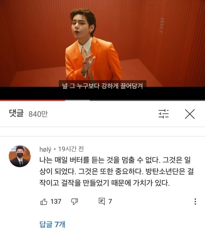 BTS '버터' 영상에 외국인 팬이 한국어로 남긴 댓글. /사진=유튜브 캡처