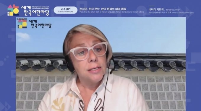 국제 문학 에이전트 바바라 지트워가 8일 2021 세계 한국어 한마당 개회식에서 비대면 화상회의를 통해 기조연설을 하는 모습. /사진=2021 세계 한국어 한마당 유튜브 캡처