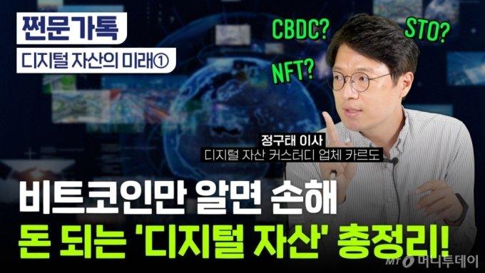 """[부꾸미]""""비트코인만 알면 손해""""…알면 돈되는 '디지털 자산' 총정리"""