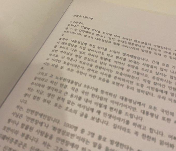 영부인께 김민혜 님이 보낸 편지./사진=김민혜님