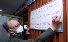 수도권 사적모임 인원제한 8명까지 가능