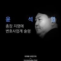 윤석열 총장 지명에 변호사업계 '술렁'
