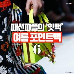 """""""패션피플은 이거 든다""""…여름 '잇백' 6"""