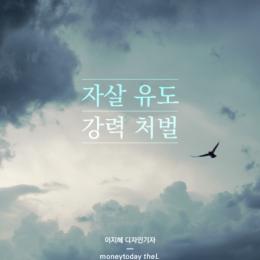"""""""자살 유도 강력 처벌""""…온라인 글 제재"""
