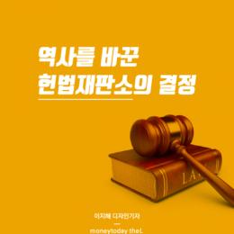 역사를 바꾼 헌법재판소의 결정
