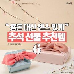 """""""용돈 대신 센스 있게""""…추석 선물 추천 6"""