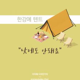 """한강공원 텐트 """"낮에도 안돼요"""""""