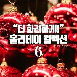 """""""더 화려해졌다""""…2019 홀리데이 컬렉션 6"""
