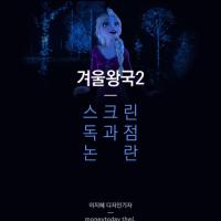 '겨울왕국2' 스크린 독과점 논란