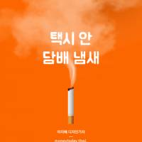 택시 안 담배 냄새