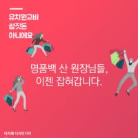 유치원교비 쌈짓돈 아니에요…명품백 산 원장님들, 이젠 잡혀갑니다.