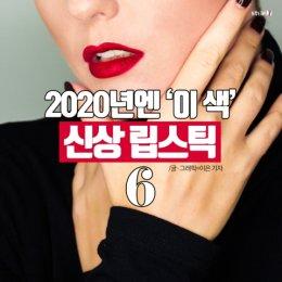2020년엔 '이 색'이 뜬다…신상 립스틱 6