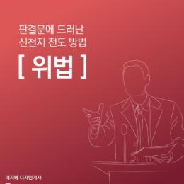 판결문에 드러난 신천지 전도 방법…'위법'