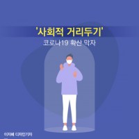 '사회적 거리두기'…코로나19 확산 막자