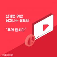 """선거법 위반 넘쳐나는 유튜브 """"주의 합시다"""""""