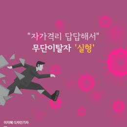 """""""자가격리 답답해서"""" 무단이탈…'실형'"""