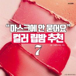 마스크에 안 묻는 '컬러 립밤' 추천 7