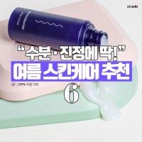 청량한 수분 톡톡!…'여름 스킨케어' 추천 6