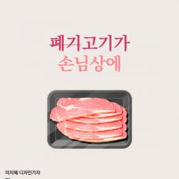 '폐기' 고기 손님에…더는 반복 안된다