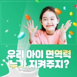 """맛있는 우유요리로 """"우리 아이 면역력 지키자"""""""
