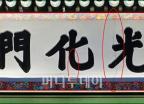 광화문 현판, 복원 석달만에 균열