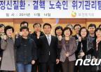 보건복지부, 겨울철 노숙인 위기관리팀 가동