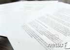 하이마트 비대위가 공개한 영문계약서