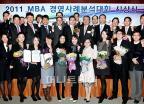 MTN, 2011 MBA 경영사례분석대회 시상식