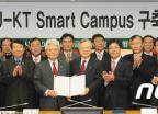 건국대-KT, 차세대 스마트 캠퍼스 협약 체결