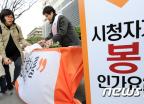 지상파방송 유료화 반대 서명운동 '시청자가 봉 인가요?'