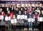 U클린 'U세상 행복나누기' 시상식 개최