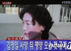 김정일 사망, 눈물 흘리는 북한 주민