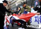 '조문 반대' 인공기 찢는 보수단체