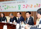 한라당 보육,교육 관련 정책간담회