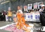 北 김정은 규탄하는 보수단체
