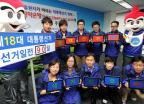 서울시 선관위 '태블릿 PC로 대선 홍보'