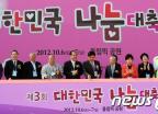 제3회 대한민국 나눔대축제 개막