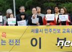 이부영 전 전교조 위원장, 서울 교육감 출마 선언